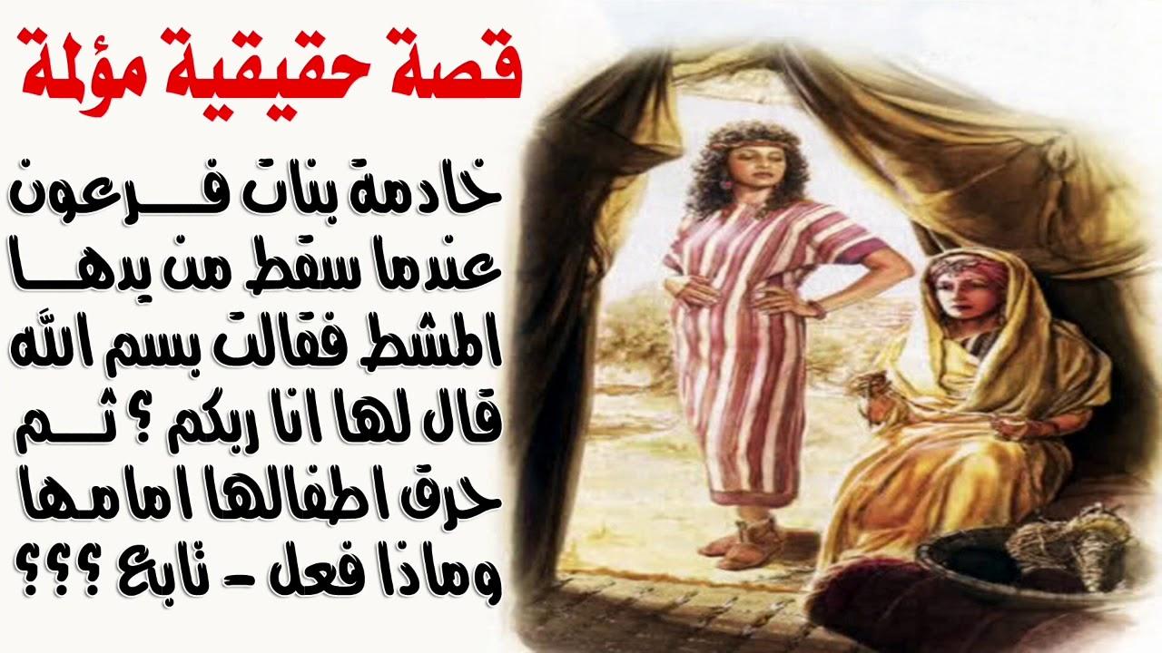 قصة مؤلمة - خادمة بنات فرعون عنما سقط من يدها المشط قالت بسم الله فقال لها انا ربكم ثم حرق اولادها