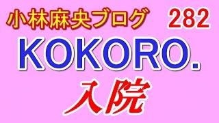 【超感動】【小林麻央 ブログ KOKORO.】「入院」(4月22日) 小林麻央 検索動画 30