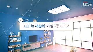 비츠온 LED 뉴 채송화 거실6등 150W