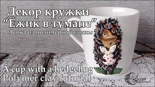 Декор кружки полимерной глиной, Ёжик / Hendgehog, polymer clay mug tutorial