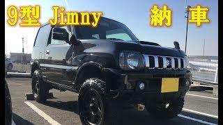 【納車】70ps ジムニーJB23(9型)中古車を買いました【Jimny】
