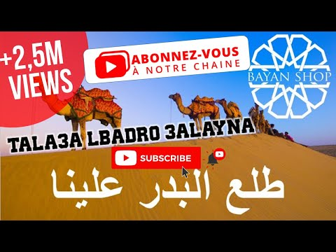 alafasy tala3a lbadro mp3