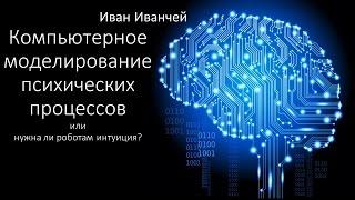 Иван Иванчей / Компьютерное моделирование психических процессов: нужна ли роботам интуиция