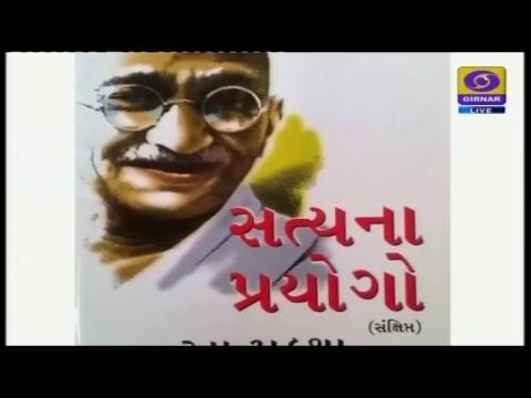 LIVE - Aapna Mudda Aapni Vaat | આપણા મુદ્દા આપણી વાત | #EaseofDoingBusiness