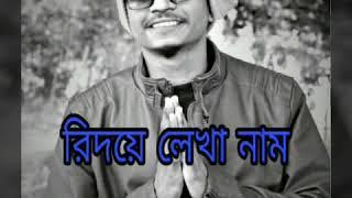 Bangla new song? রিদয়ে লেখা নাম? Samz vai./