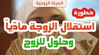 خطورة استقلال الزوجة مادياً وحلول للزوج - السيد منير الخباز