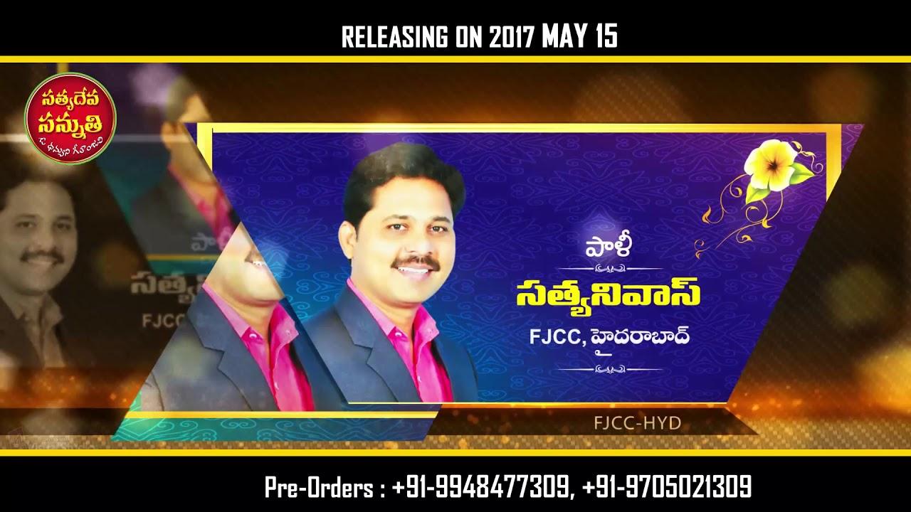Dhanyudano || Latest Telugu Christian Song || K Y Ratnam || Satya Nivas || David Varma