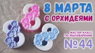 """Мыло """"8 марта с орхидеями"""" 🌸 Мастер-класс по мыловарению для новичков 🌸 Soap making"""