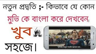 How to on bangla subtitle in any movie..MX Player দিয়ে Hindi & english movie bangla subtitle