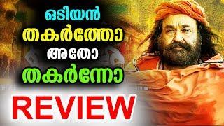 ഒടിയൻ ആദ്യ ഷോ റിവ്യൂ | Odiyan Malayalam Movie Review