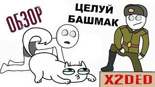 Армия чуть не попал (анимация) обзор на x2ded, реакция кота Бандита