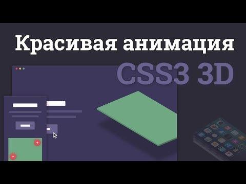 Красивая 3D анимация на чистом CSS3