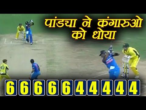 India Vs Australia 1st ODI : Hardik Pandya Hits 83 Runs 66 Balls ( 5X4, 5X6)   वनइंडिया हिंदी