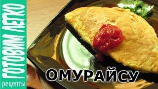 Омурайсу   вкусный японский омлет с рисом, ветчиной и овощами