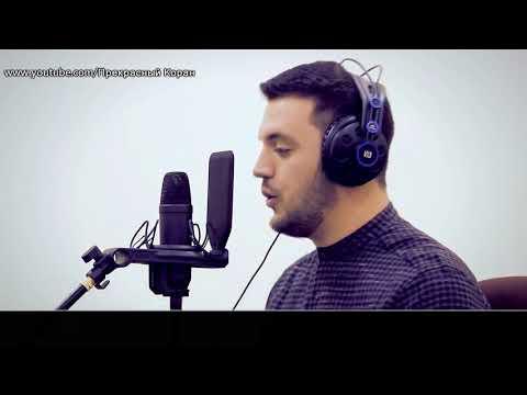 Прекрасный Коран! Басир Дураку – Сура 2 «аль Бакара»
