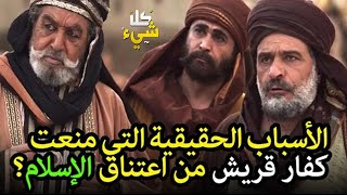 ٦ أسباب حقيقية (قد لا يعرفها أحد) منعت كفار قريش من دخول الإسلام