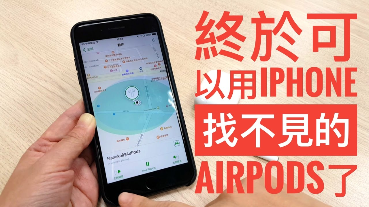 iOS10.3新增尋找我的AirPods/ iOS 10.3 will add new feature to Find my AirPods ) - YouTube