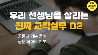 진짜 교직실무 (선생님을 위한 교직실무 강의 2장. 공…