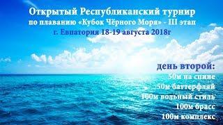 Турнир по плаванию «Кубок Чёрного Моря» - III этап 19 августа 2018, г. Евпатория - запись