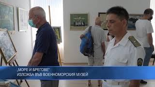 """""""Море и брегове"""" - изложба във Военноморския музей"""