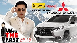 What the fast (WTF) |โฉมใหม่ New Mitsubishi Pajero Sport Elite Edition ในงาน Motor Expo 2018 EP.18