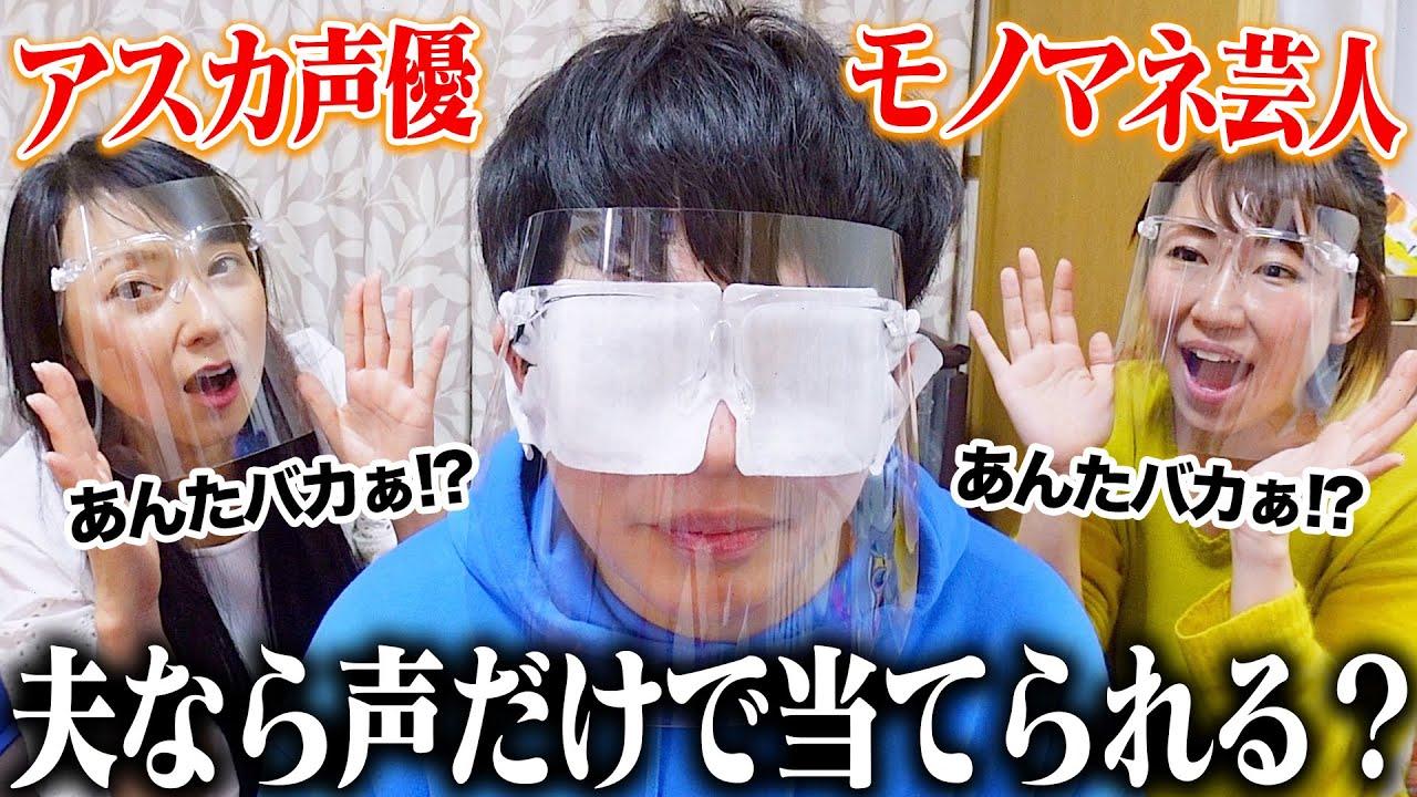 【エヴァ】アスカ声優 宮村優子さんとアスカ芸人 稲垣早希の声、夫なら目隠しでも当てられる?【Wアスカ】