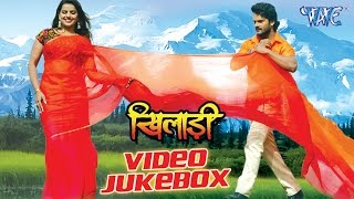 खिलाडी - Khiladi - Video JukeBOX - Khesari Lal - Bhojpuri Hit Songs 2016 New