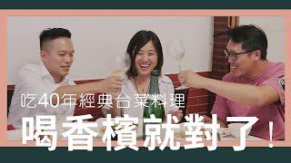 【Celia葡萄酒頻道】吃台北40年經典台菜老店,挑戰三款單一品種香檳搭合菜的最強組合!香檳特輯