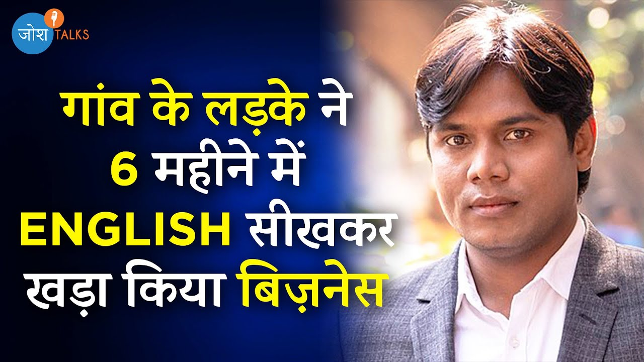 कम समय में ऐसे सीखो English | Learning English Is Easy | Satyapal Chandra | Josh Talks Hindi
