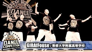 GIRAfFouse(専修大学附属高等学校)  / HIGH SCHOOL DANCE COMPETITION 2016 関東大会