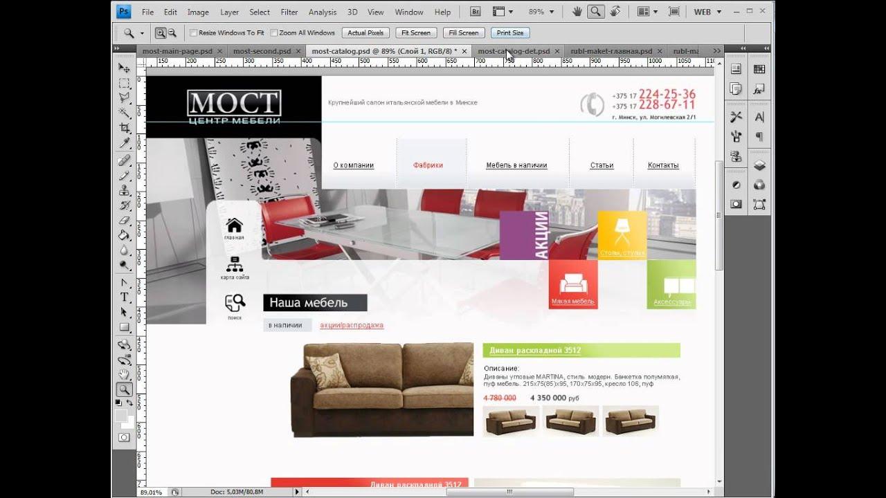 Дизайн магазин интернет