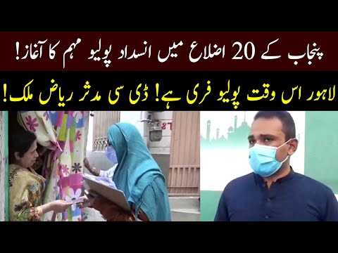 Lahore is Polio free now, DC Lahore   07 June 2021   92NewsHD thumbnail
