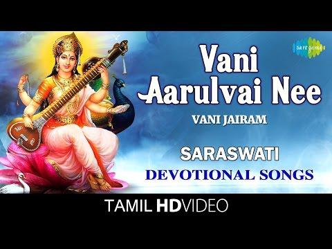 Vani Aarulvai Nee | வாணி அருள்வாய் நீ | HD Tamil Devotional Video | Vani Jairam | Saraswathi Songs