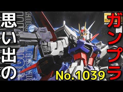 1039 1/100 GAT-X105 エールストライクガンダム  『MASTER GRADE』