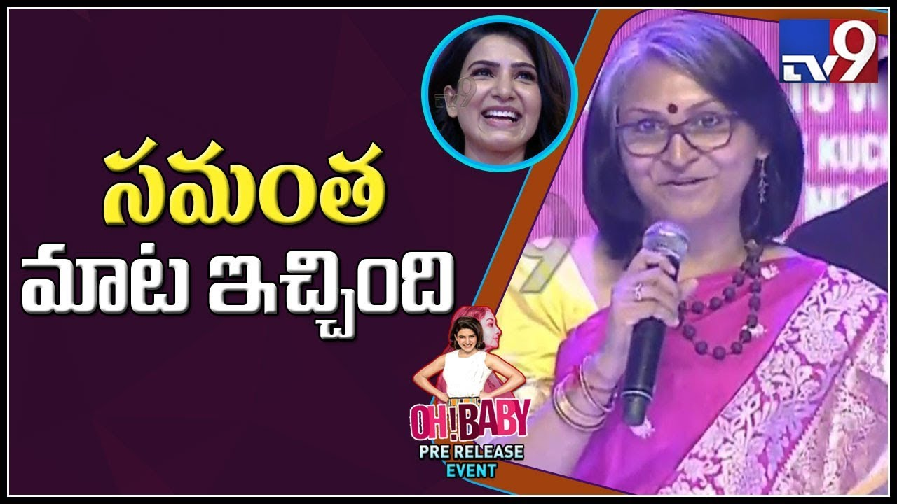 Producer Sunitha speech @ Oh! Baby Pre-Release Event - TV9