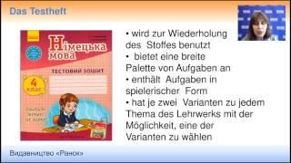 Німецька мова. 4 клас.