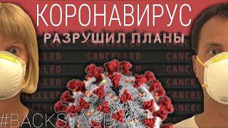 #BACKSTAGE Коронавирус нарушил планы | Карантин в Украине | Рейс отменён | Не знаем что делать