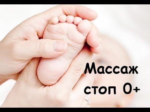 Как делать массаж ног ребенку