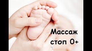 Массаж стоп ребенку с рождения до любого возраста
