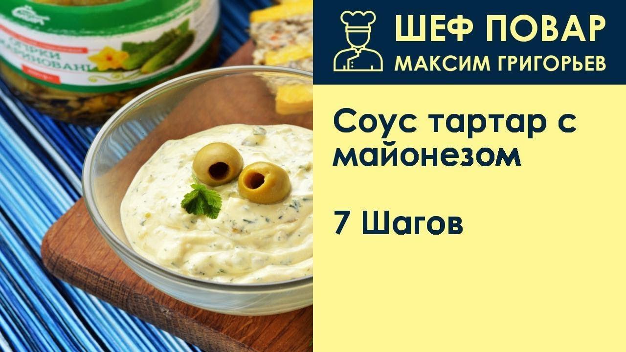 Соус тартар с майонезом . Рецепт от шеф повара Максима Григорьева