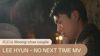 Flower Ever After X Lee Hyun - No Next Time MV - Stafaband