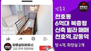 [강동구 복층빌라] 강동구 천호동 강동역 5호선 듀플렉…