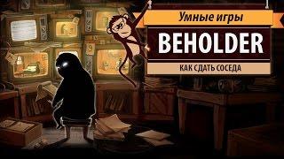 Beholder. Обзор игры и рецензия