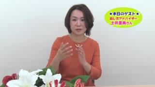 話し方アドバイザー 土井里美さん 今回は、フリーアナウンサーとして活...