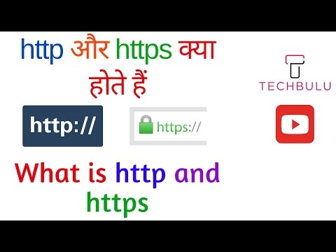 What is http and https - Details - Explained - In Hindi