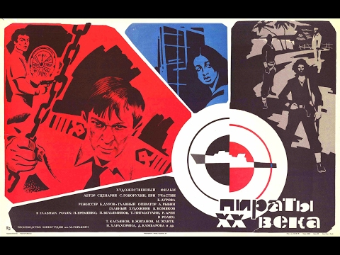 "Film ""Pirates of the XXth Century"" (ENG) 1979 - ""Пираты 20-го века"""