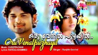 Download lagu Oru Venal Puzhayil  Full Video Song    HD    Pranayakalam Movie Song   REMASTERED  