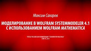 Максим Сахаров   Моделирование в Wolfram SystemModeler 4.1 с использованием Wolfram Mathematica