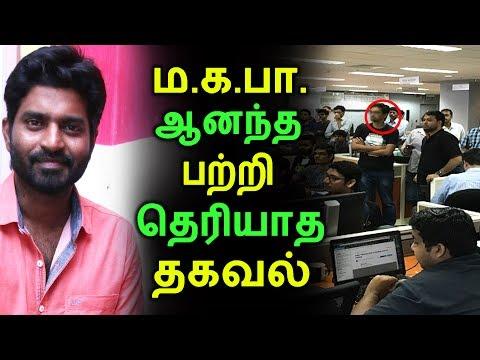 ம.க.பா ஆனந்த் பற்றி தெரியாத தகவல்   Tamil Cinema News   Kollywood News   Latest Seithigal