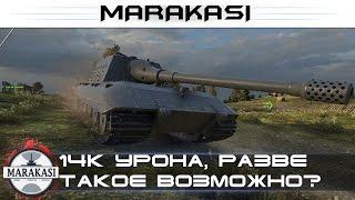 14 тысяч урона, разве такое возможно? World of Tanks